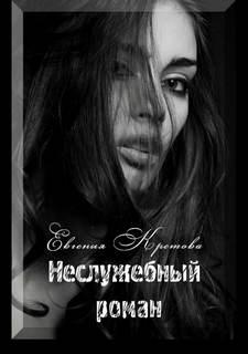 Кретова Евгения - Неслужебный роман