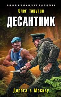 Таругин Олег – Десантник из будущего 03. Десантник. Дорога в Москву