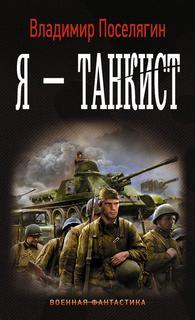 Поселягин Владимир - Танкист 01. Я – танкист