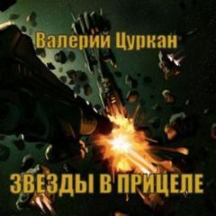 Цуркан Валерий - Звезды в прицеле