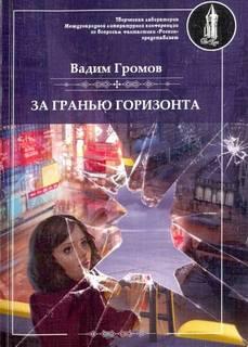 Громов Вадим - За гранью горизонта