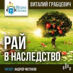 Грабцевич Виталий – Рай в наследство