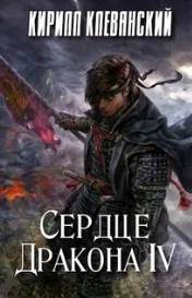 Клеванский Кирилл - Сердце Дракона 04