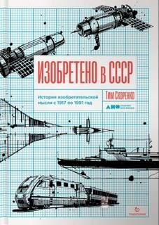 Скоренко Тим - Изобретено в СССР. История изобретательской мысли с 1917 по 1991 год