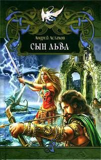 Астахов Андрей - Леодан 01. Сын Льва