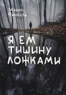 Финкель Майкл - Я ем тишину ложками