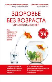 Пономаренко Анастасия, Лавриненко Семен - Здоровье без возраста: управляй и молодей