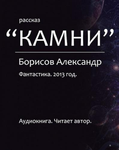 Борисов Александр – Камни