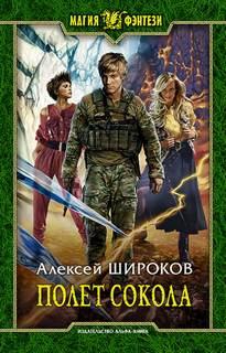 Широков Алексей - Полет Сокола 01. Полет Сокола
