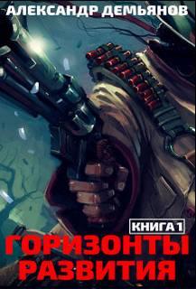 Демьянов Александр - Горизонты Развития 01. Нуб