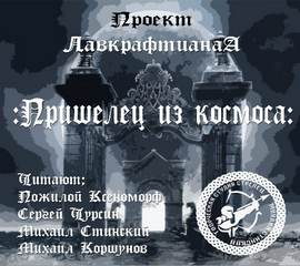 Лавкрафт Говард, Дерлет Август - Лавкрафтиана 01. Пришелец из космоса