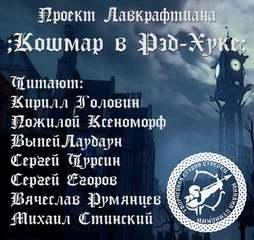 Лавкрафт Говард - Лавкрафтиана 04. Кошмар в Рэд-Хуке