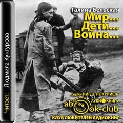 Бельская Галина - Мир... Дети... Война...