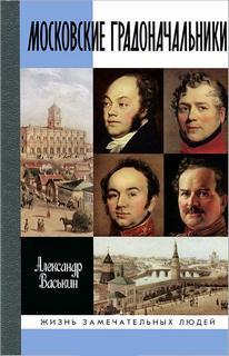 Васькин Александр - Московские градоначальники XIX века