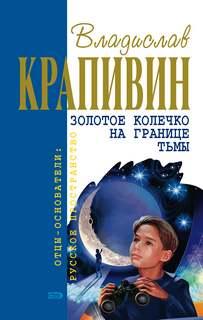 Крапивин Владислав - «Мемуарный» цикл 02. Золотое колечко на границе тьмы