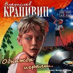 Крапивин Владислав - «Мемуарный» цикл 03. Однажды играли
