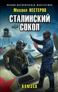 Нестеров Михаил - Сталинский сокол 01. Комэск