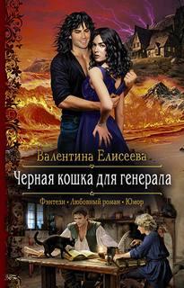 Елисеева Валентина – Черная кошка для генерала 01