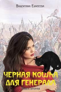 Елисеева Валентина – Черная кошка для генерала 02