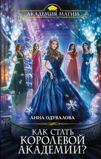Одувалова Анна - Как найти королеву Академии 02. Как стать королевой Академии?