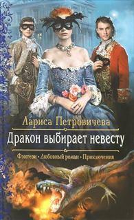 Петровичева Лариса – Дракон выбирает невесту