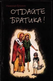 Блохин Николай - Отдайте братика