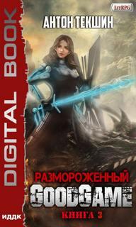 Текшин Антон - Размороженный 03. GoodGame