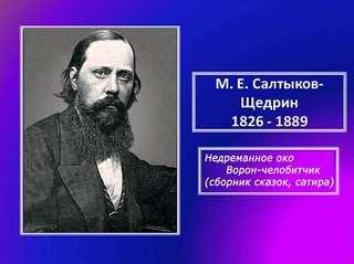 Салтыков-Щедрин Михаил - Недреманное око. Ворон-челобитчик. Сборник сказок