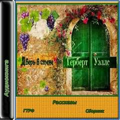 Уэллс Герберт - Дверь в стене. Рассказы