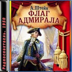 Штейн Александр - Флаг адмирала