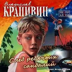 Крапивин Владислав - «Мемуарный» цикл 05. След ребячьих сандалий