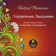 Минченко Андрей – Человек созидания 02. Управление эмоциями