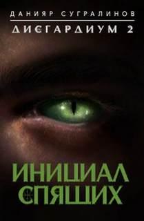 Сугралинов Данияр – Дисгардиум 02. Инициал Спящих