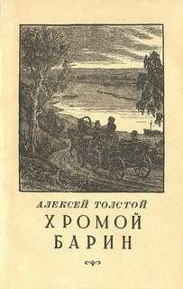 Толстой Алексей Николаевич - Хромой барин
