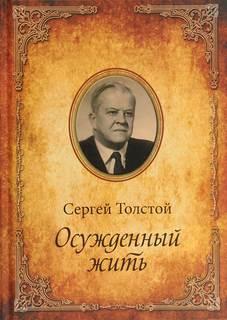 Толстой Сергей - Осужденный жить