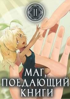 McEnroe - Маг, поедающий книги. Книга 2