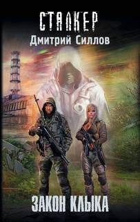 Силлов Дмитрий - Снайпер 18. Закон Клыка (S.T.A.L.K.E.R.)