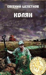 Щепетнов Евгений - Колян 01. Колян