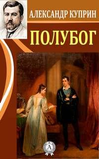 Куприн Александр - Полубог
