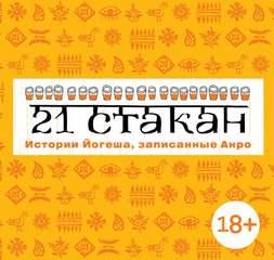 Рогач Андрей – 21 стакан. Истории Йогеша, записанные Анро