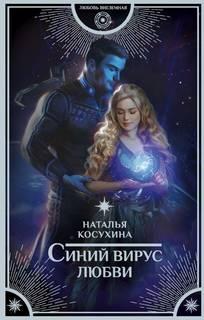 Косухина Наталья - Синяя сага 03. Синий вирус любви