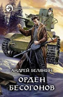 Белянин Андрей - Изгоняющий бесов 02. Орден бесогонов