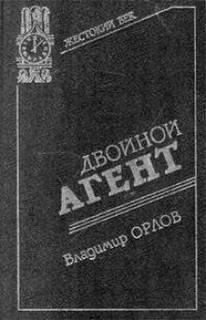 Орлов Владимир - Двойной агент. Записки русского контрразведчика
