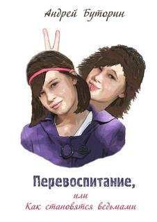 Буторин Андрей - Перевоспитание