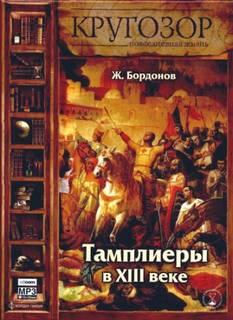 Бордонов Жорж - Повседневная жизнь тамплиеров в XIII веке