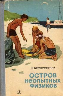Домбровский Кирилл - Остров неопытных физиков