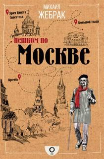 Жебрак Михаил - Пешком по Москве