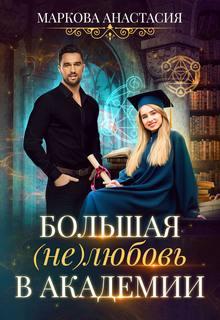 Маркова Анастасия - Большая (не)любовь в академии
