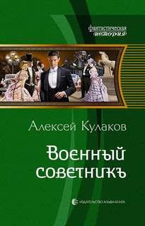 Кулаков Алексей - Александр Агренев 05. Военный советникъ