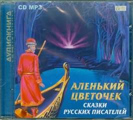 Аленький цветочек. Сказки русских писателей (Сборник)